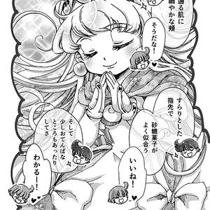ミルフィーユ・タイムズ No.f