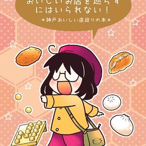 神戸おいしい店巡りの本