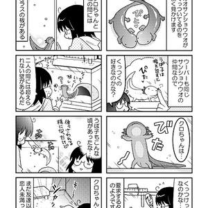 【新作】 ウパだより 03