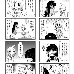 【在庫少】ヒトマトメ
