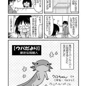 【再版】 ウパだより 01