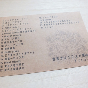 【受注生産】豊倉かよイラスト集 vol.1【送料込】