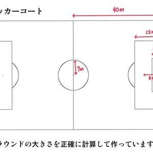 サッカーコート3D【コミスタ・クリスタ兼用】