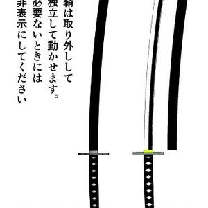 日本刀3D素材