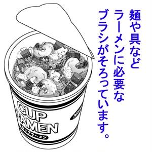 ラーメン用ブラシ14点セット