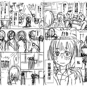 『ハナカク』第1話 初期ネーム全61p