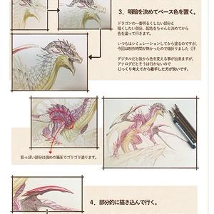 メイキング本 色鉛筆で描くドラゴン Vol.1