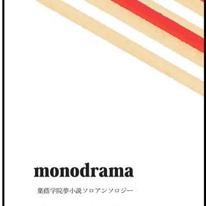フリージア monodrama