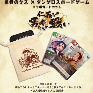 勇者のクズ×ダンゲロス コラボカードゲーム「仁義なき勇者たちの戦い」