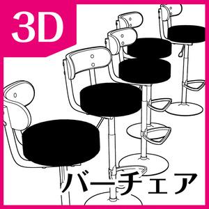 3Dバーチェア