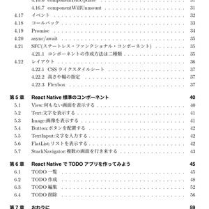 Re:ゼロから学ぶReact Native入門【PDF版】【技術書典5新刊】