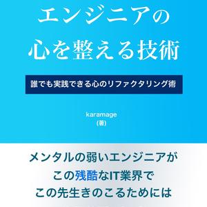 【PDF版】エンジニアの心を整える技術【技術書典6新刊】