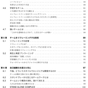 【PDF版】エンジニアのチームを整える技術【技術書典7新刊】