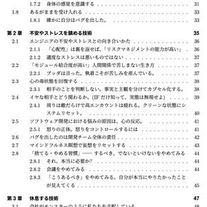 【PDF版】エンジニアの心を整える技術2