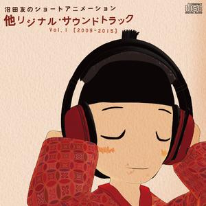 [CD]『沼田友のショートアニメーション 他リジナル・サウンドトラック Vol.1 [2009-2015]』