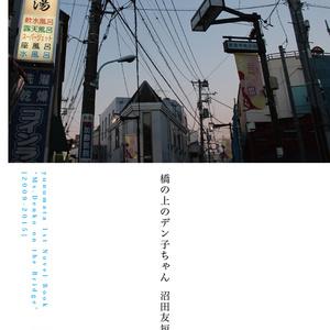 [BOOK]『橋の上のデン子ちゃん 沼田友短編集 Ⅱ [2009-2015]』