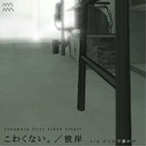 【完売】[DVD]『こわくない。/彼岸』 - 1st Single Package