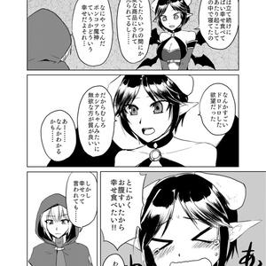 召しませエウダイモン(1)