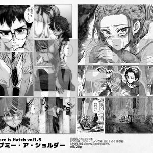 【DbD】ギブミー・ア・ショルダー【初期4人本】