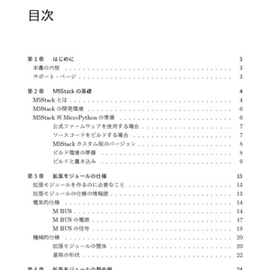 多機能プロトタイプ開発キット M5STACKの拡張モジュールを作ってみる本
