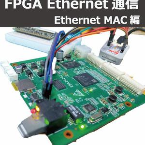 中古FPGAボードEBAZ4205で試す FPGA Ethernet通信 Ethernet MAC編