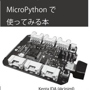 [サンプル]LTE通信機能付きマイコンボード Wio LTEをMicroPythonで使ってみる本