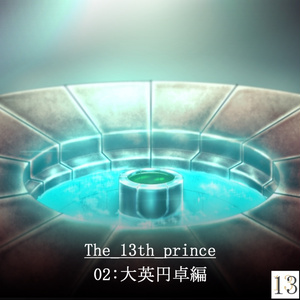 The_13th_prince:02