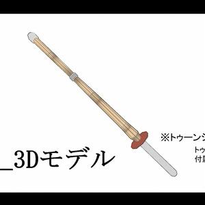 竹刀_3Dモデル