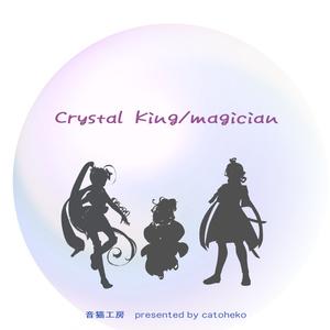 クリスタル・キング(大江戸ちゃんこ・中部つるぎ・関西しのび)
