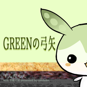 GREENの弓矢
