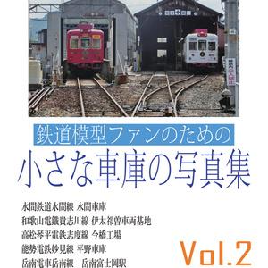 鉄道模型ファンのための小さな車庫の写真集 Vol.2