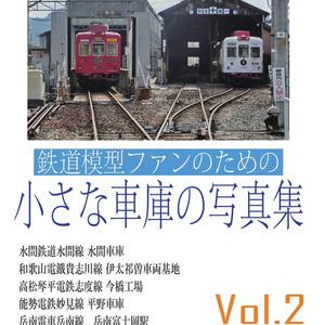 鉄道模型ファンのための小さな車庫の写真集 Vol.1&Vol.2セット