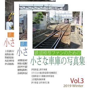 鉄道模型ファンのための小さな車庫の写真集 Vol.1~Vol.3セット