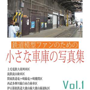 鉄道模型ファンのための小さな車庫の写真集 Vol.1