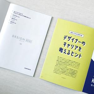 【先行販売】DESIGNMEMO MAGAZINE 02