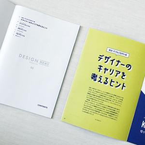 DESIGNMEMO MAGAZINE 02号『WEB・デジタルプロダクト系デザイナーのキャリアを考えるヒント』