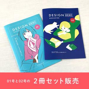 【セット販売】DESIGNMEMO MAGAZINE 01+02
