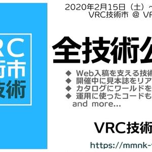 VRC技術市の技術
