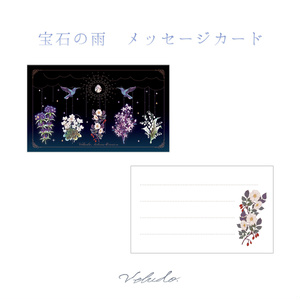 宝石の雨:メッセージカード