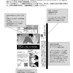 黒髪ドS好きの仲間たち~作家作品紹介ガイドブック