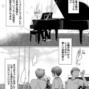 両翼少年協奏曲another「君のために優しくなりたい」【創作BL】