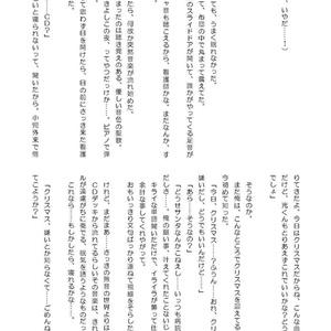 BLボイスドラマ 『メランコリックnight』
