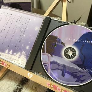 【DL版】シチュエーションドラマ『メランコリックnight』
