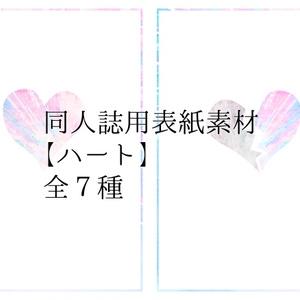 同人誌表紙素材【ハート】