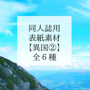 同人誌表紙素材【異国②】