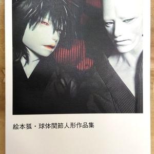球体関節人形作品集 第1巻(受注生産、送料込み)