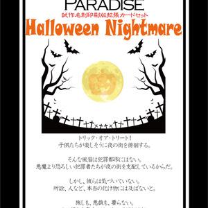 ギャンパラ名刺版拡張「Halloween Nightmare」