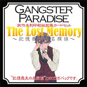 ギャンパラ名刺版拡張「The Lost Memory」