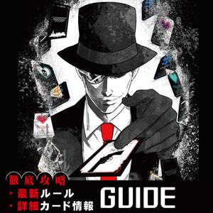 ギャンパラ公式ファンブック&ガイドブック「GANBOOK(2019創刊号)」