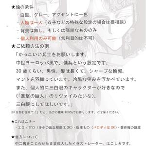 【受注生産】はこしろ氏のイラスト付き・名刺印刷版ギャンパラ・オリジナルカード制作【発送約3週間】